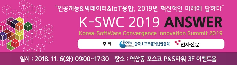 K-SWC 2019 ANSWER