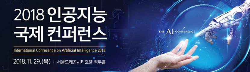 2018 인공지능 국제 컨퍼런스