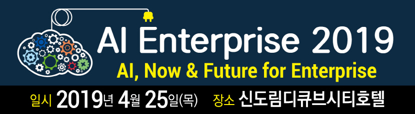 AI Enterprise 2019