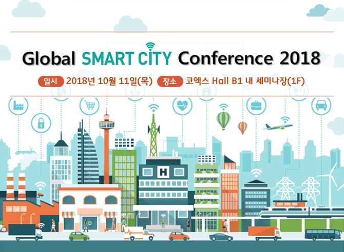Global SMART CITY Conference 2018